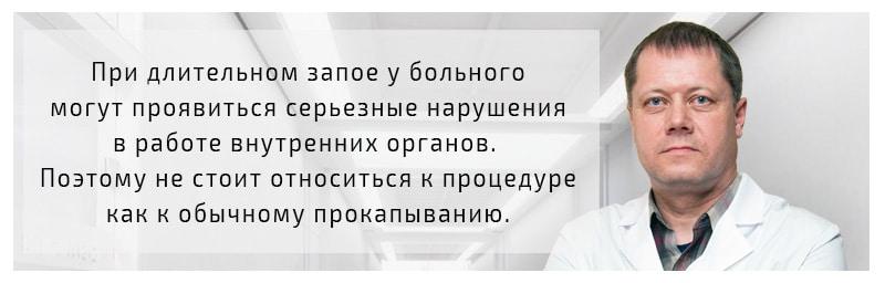 Вывод из запоя в Ростове-на-Дону